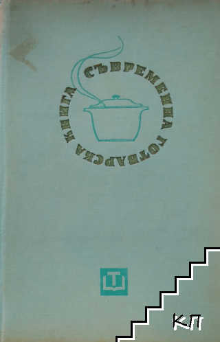 Съвременна готварска книга