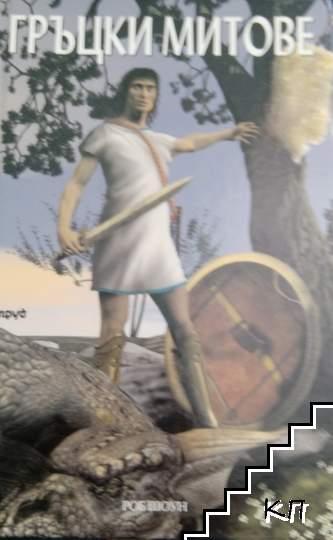 Гръцки митове