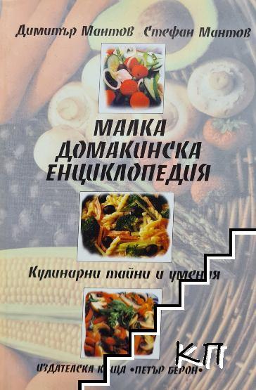 Малка домакинска енциклопедия