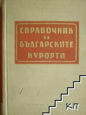 Справочник за българските курорти