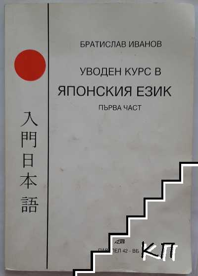 Уводен курс в японския език. Част 1