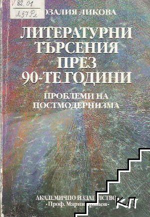 Литературни търсения през 90-те години