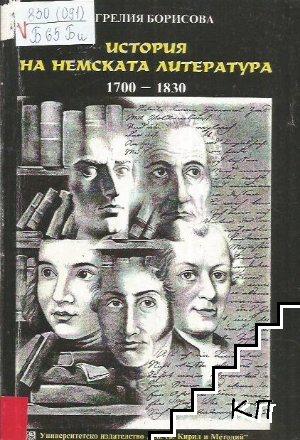 История на немската литература 1700-1830