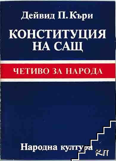 Конституция на САЩ