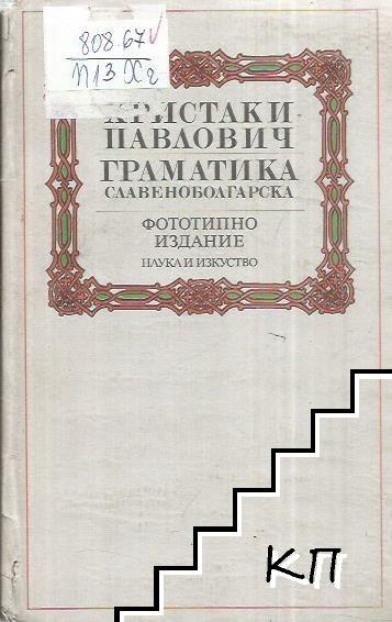 Граматика славеноболгарска