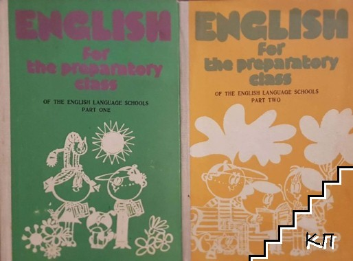 English for the Preparatory Class of the English Language Schools. Book 1-2