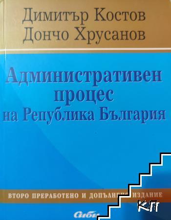 Административен процес на Република България