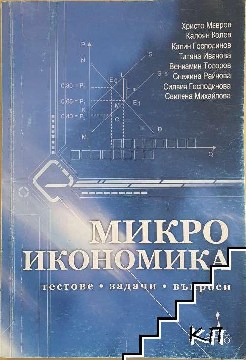 Микроикономика. Тестове, задачи, въпроси