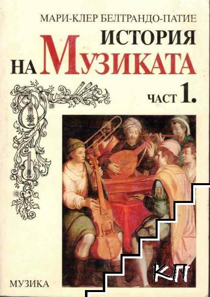 История на музиката. Част 1-2