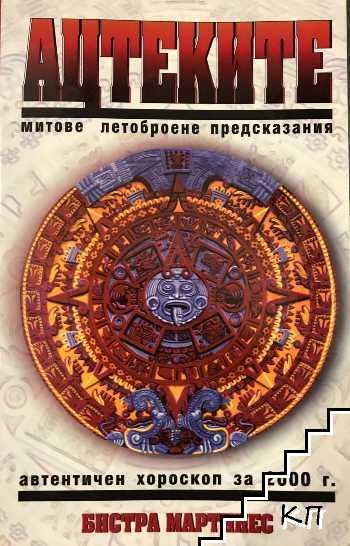 Ацтеките