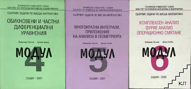 Сборник задачи по висша математика. Модул 4-6