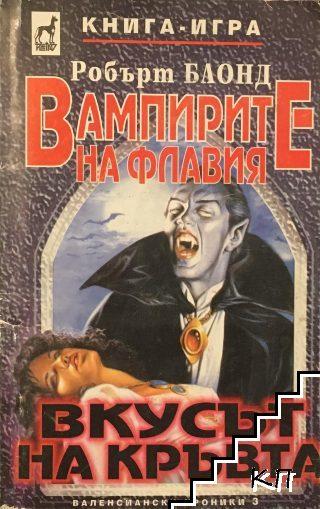 Вампирите на Флавия: Вкусът на кръвта