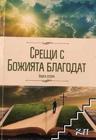 Срещи с Божията благодат. Книга 2
