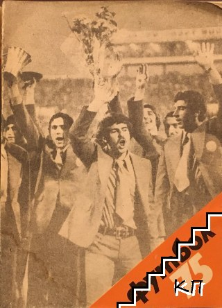 Футбол '75