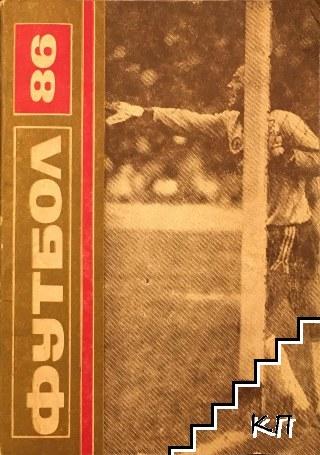 Футбол '86