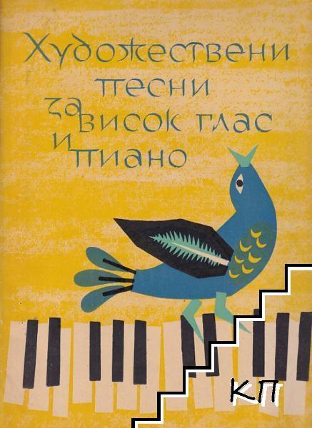 Художествени песни за висок глас и пиано