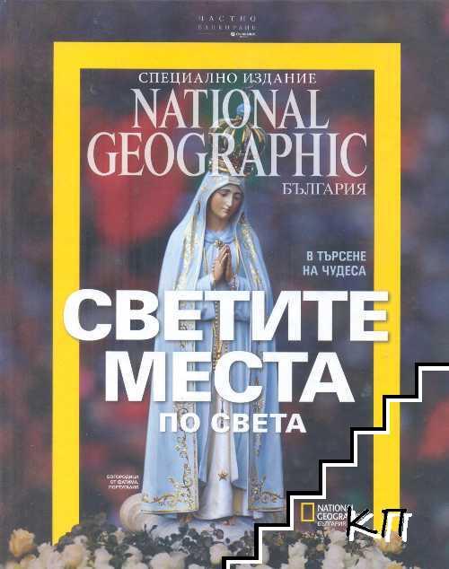 National Geographic: Светите места по света