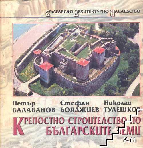 Крепостно строителство по българските земи