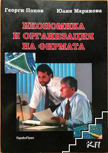 Икономика и организация на фирмата