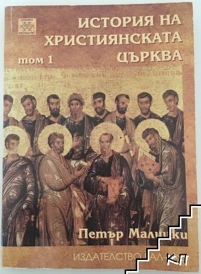 История на християнската църква. Том 1: Първи период от основаването на църквата до тържеството ѝ при Константина Велики (34-313 г.)