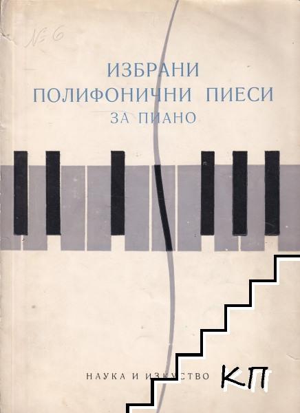Избрани полифонични пиеси за пиано