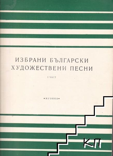 Избрани български художествени песни. Част 1