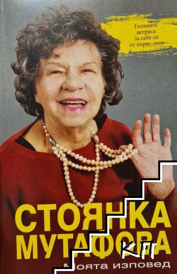 Стоянка Мутафова. Моята изповед