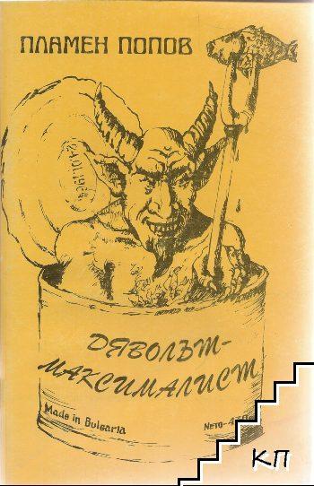 Дяволът - максималист