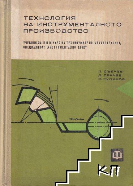 Технология на инструменталното производство