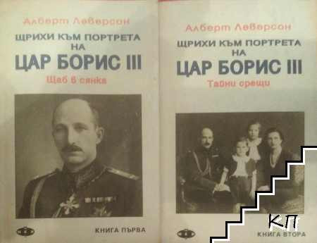 Щрихи към портрета на цар Борис III. Книга 1-2