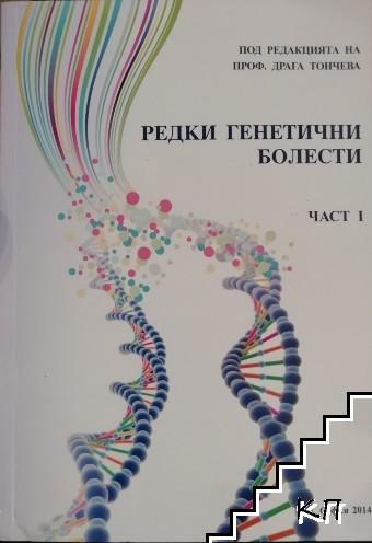 Редки генетични болести. Част 1