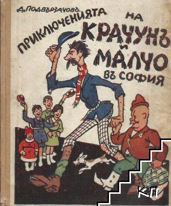 Приключенията на Крачунъ и Малчо въ София. Книга 1
