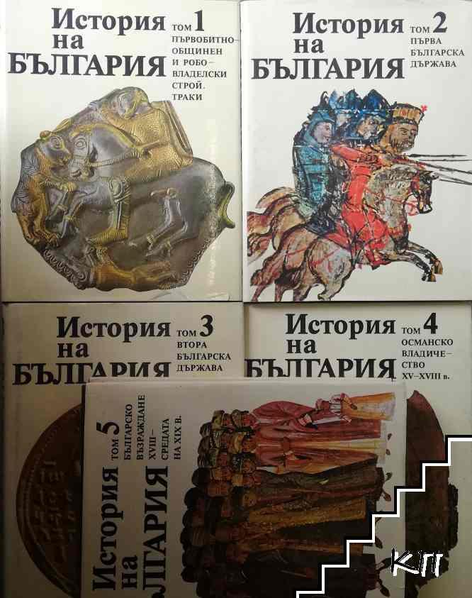 История на България в четиринадесет тома. Том 1-5