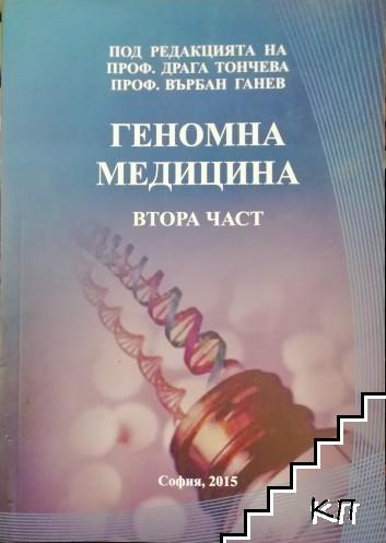 Геномна медицина. Част 2