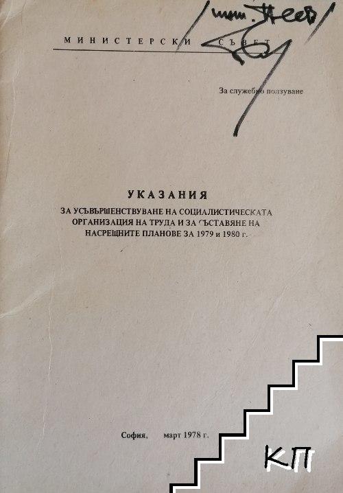 Указания за усъвършенствуване на социалистическата организация на труда и за съставяне на насрещните планове за 1979 и 1980 г.