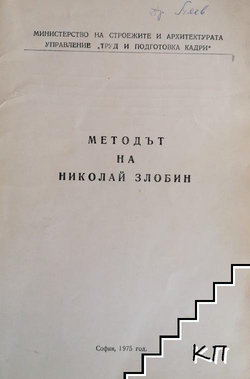 Методът на Николай Злобин