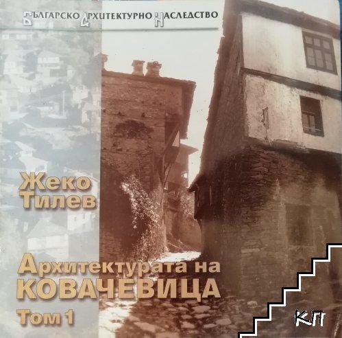 Архитектурата на Ковачевица. Том 1