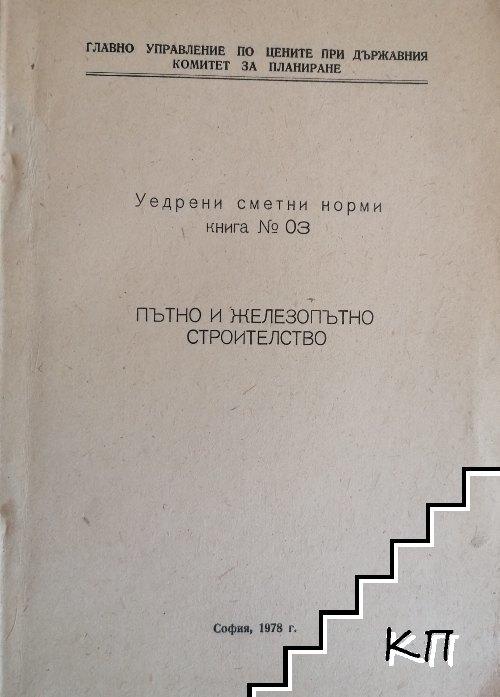 Уедрени сметни норми. Книга № 03: Пътно и железопътно строителство