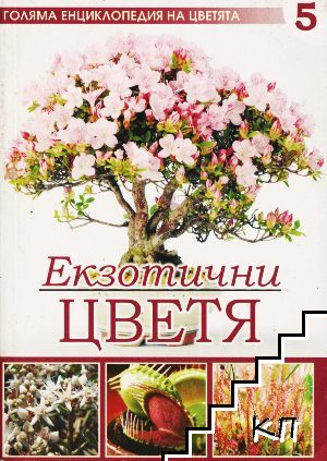 Голяма енциклопедия на цветята. Том 5: Екзотични цветя