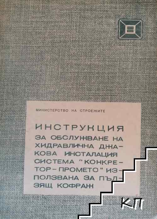 """Инструкция за обслужване на хидравлична Джакова инсталация система """"конкретор - промето"""" използвана за пълзящ кофраж"""
