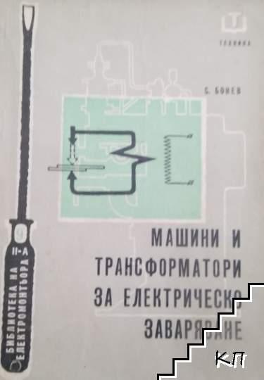 Машини и трансфоматори за електрическо заваряване
