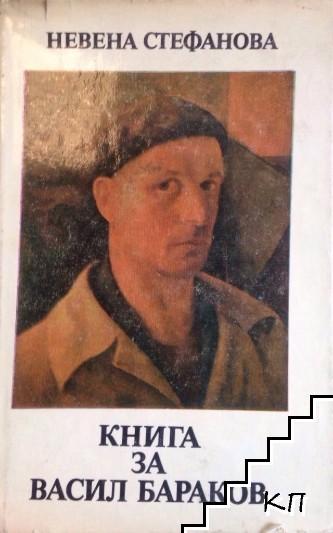 Книга за Васил Бараков