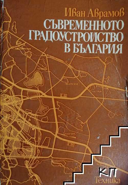 Съвременното градоустройство в България