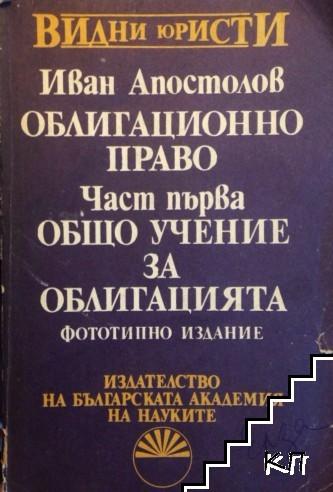 Облигационно право. Част 1: Общо учение за облигацията