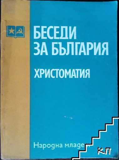 Беседи за България. Христоматия