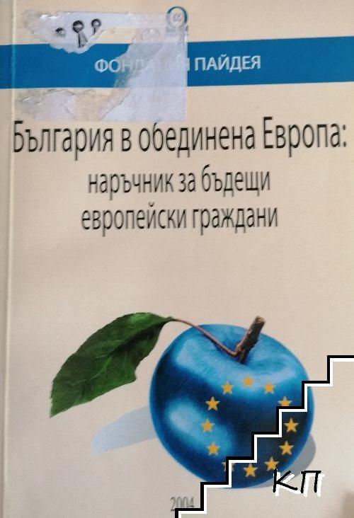 България в обединена Европа: Наръчник за бъдещи европейски граждани