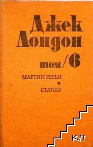 Съчинения в шест тома. Том 6: Мартин Идън; Статии