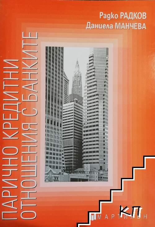Парично-кредитни отношения с банките