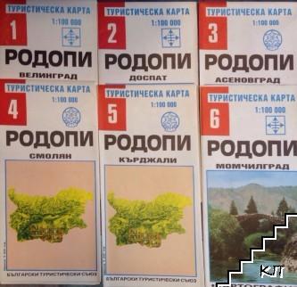 Туристическа карта № 1-6: Родопи
