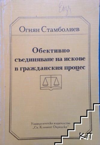 Обективно съединяване на искове в гражданския процес